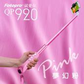 Fotopro QP-920R 藍芽 自拍棒 74cm 藍芽按鈕自拍棒 (夢幻粉) 自拍器