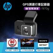 HP GPS測速行車記錄器 f970g 支援全新區間測速系統 + 16G記憶卡
