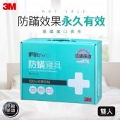 3M 淨呼吸防蹣雙人四件組(AB3112)