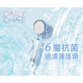 【韓國製造 DailyCha-E】水潔淨抗菌加壓蓮蓬頭 (抗菌 增加水壓 可換香氛濾芯)