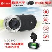 Motorola 行車記錄器 MDC100